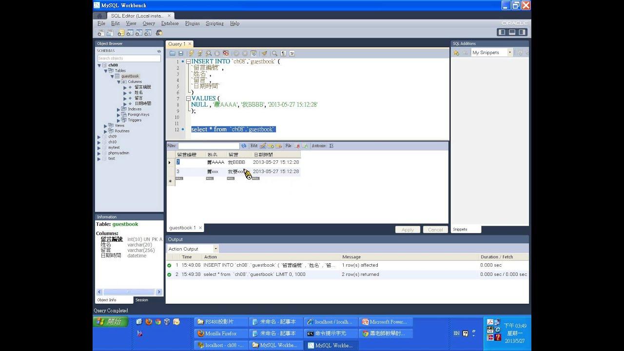 PHP+MySQL 教學: CH08 MySQL 資料庫入門2 - YouTube