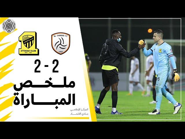 ملخص مباراة الاتحاد 2 × 2 الشباب ذهاب نصف نهائي كأس محمد السادس للأندية الأبطال