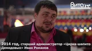 Заявление цирка Демидовых в 2014 о прекращении использования животных