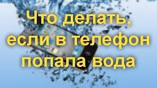 Смотреть видео уронил телефон в воду что делать спирт
