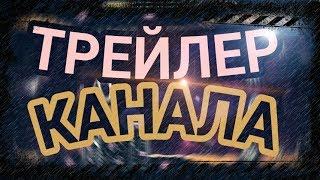 ТРЕЙЛЕР КАНАЛА // ПОД КРУТУЮ МУЗЫКУ