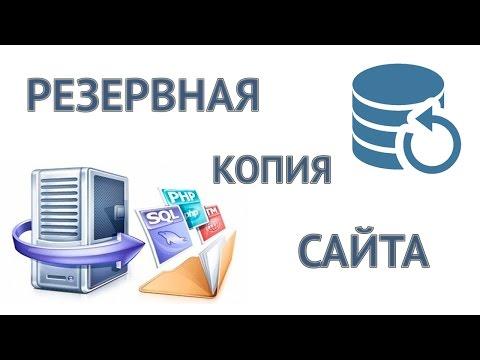 Резервная копия сайта | Как сделать бэкап базы MySQL и фалов на хостинге