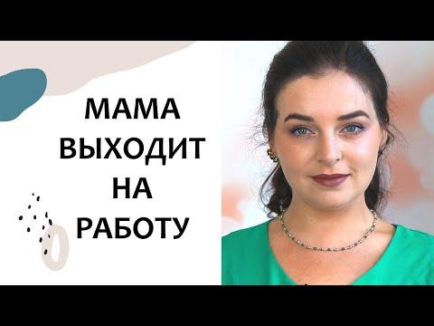 Выпуск 58. ВЫХОД мамы НА РАБОТУ. Грудное вскармливание
