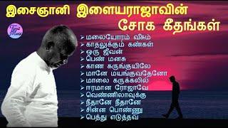 Ilayaraja Sad Songs | இசைஞானி இளையராஜாவின் சோக கீதங்கள் | Ilayaraja Tamil Hits | SPB | Mano |Jesudas