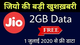 Jio July Data Pack Offer 2GB Data Free 1 July 2020 | Jio Celebration Pack