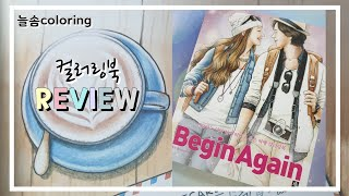 컬러링북 리뷰 ( REVIEW ) - BeginAgai…