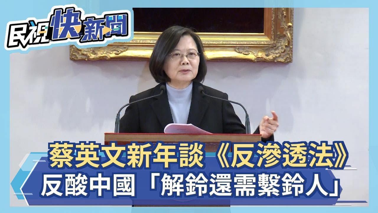 蔡英文新年談《反滲透法》 反酸中國「解鈴還需繫鈴人」-民視新聞 - YouTube