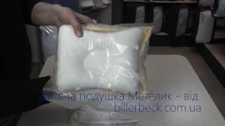 Ортопедическая подушка для новорожденных Метелик Биллербек