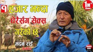 १ हजार भन्दा धेरैसँग से क्स गरेकाे छु, विश्व भरकाे महिलाहरूसँग धेरै अानन्द लिएकाे छु । Madan Rai
