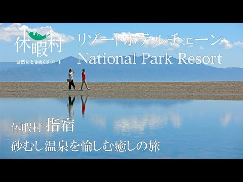 自然にときめくリゾート【公式】休暇村指宿を動画で体感!