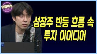 성장주 반등 흐름 속 투자 아이디어 (feat. 슐램버거, 플러그파워, FIGS) [정희석 바바리안리서치 이사]