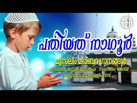 പതിയത് നാഗൂർ   Muslim Makhbara Audio Song   Master Musthafa, Bappu Velliparamba   Mappilappattu