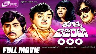 Kulla Agent 000 -- ಕುಳ್ಳ ಏಜೆಂಟ್ ೦೦೦ |Kannada Full Movie|FEAT. Dwarakish,Jyothilakshmi
