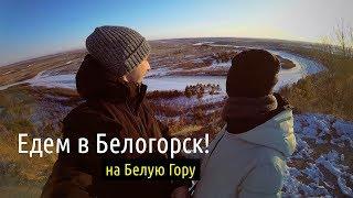 Едем в Белогорск! Белая гора, река Томь