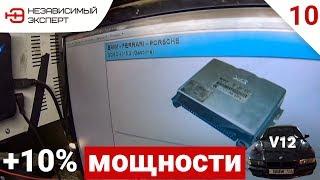 ПРОШИВКА FERRARI 550 НА БМВ V12 для работы на газу !!! - Бумер V12  ДЛЯ ПОДПИСЧИКОВ#10