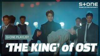 [Stone Music PLAYLIST] 더 킹 : 영원의 군주 OST 몰아듣기 Zion.T, 화사, 다비치, 폴킴, 하성운, 지코 (ZICO), 웬디 (WENDY), 김재환
