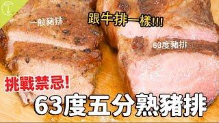比牛排還像牛排!挑戰「63度五分熟厚切豬排」|克里斯丁食驗室 Feat. LAICA低溫料理舒肥棒