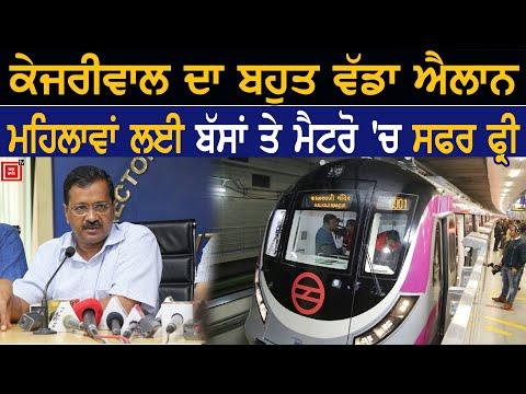 Delhi Metro ਤੇ Buses `ਚ Women ਲਈ ਸਫਰ ਫ੍ਰੀ: Kejriwal