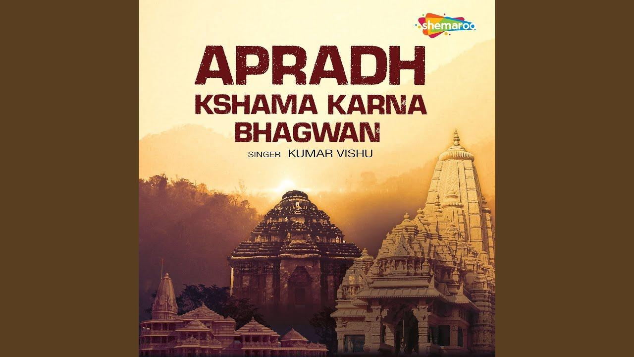 Apradh Kshama Karna Bhagwan