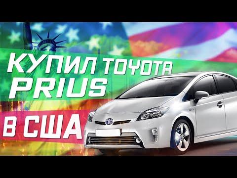 Как продать машину в США?! Забираю новый Приус