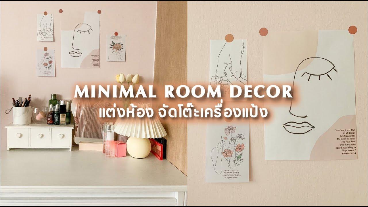จัดห้องสไตล์มินิมอล จัดโต๊ะเครื่องแป้ง ใช้งานได้จริงให้ไม่รก DECLUTTER CLEAN | BEBE DOANG