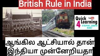 Life Fact British India Economic Status in Tamil