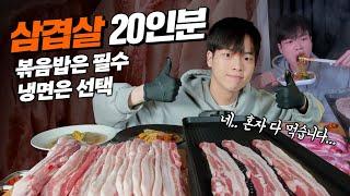 한국인들이 가장 좋아하는 고기 혼자서 20인분 먹고 후식으로 후식의 정석 볶음밥까지..!