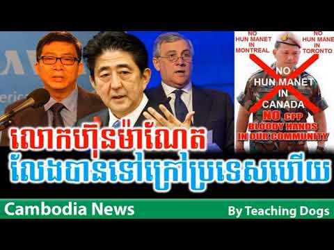 Cambodia TV News CMN Cambodia Media Network Radio Khmer Morning Friday 09/22/2017