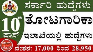 10th Pass ಆದವರಿಗೆ ತೋಟಗಾರಿಕೆ ಇಲಾಖೆಯಲ್ಲಿ ಹುದ್ದೆಗಳು Government Jobs 2019 in Kannada latest karnataka