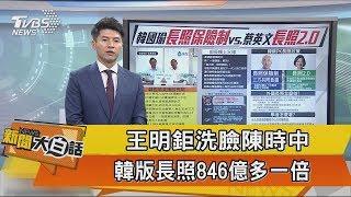 【新聞大白話】王明鉅洗臉陳時中 韓版長照846億多一倍