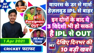 IPL 2021 - 5 Foreigners Out , MI vs RCB & 10 News | Cricket Fatafat | EP 248 | MY Cricket Production
