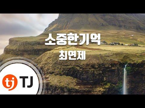 [TJ노래방] 소중한기억 - 최연제(Choi, Yeon-Je) / TJ Karaoke