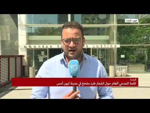 فرنسا: -من المبكر- الحديث عن فرضية عملية إرهابية بعد انفجار ليون  - نشر قبل 3 ساعة