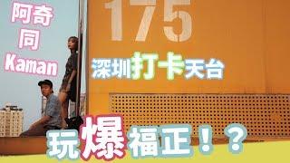 《北上尋歡團》阿奇同Kaman 玩爆福正|超辣火鍋店|超靚攝影天台|TomFatKi|光頭幫 thumbnail