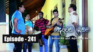 Deweni Inima | Episode 241 08th January 2018 Thumbnail