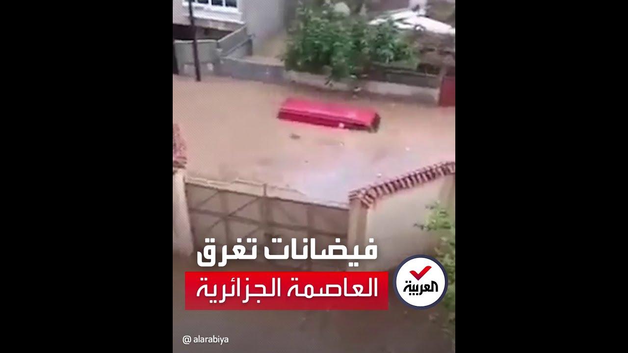 فيضانات تغرق العاصمة الجزائرية  - نشر قبل 2 ساعة