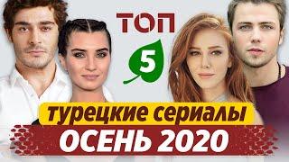 Лучшие турецкие сериалы. Осень 2020