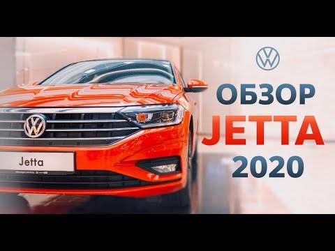 Volkswagen Jetta 2020. Новый Фольксваген Джетта.