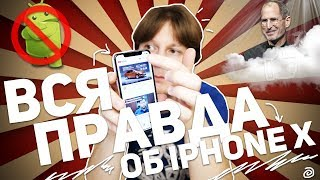 ОПЫТ ИСПОЛЬЗОВАНИЯ iPHONE X. ВСЯ ПРАВДА