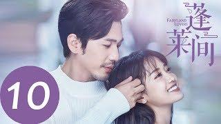 ENG SUB [Fairyland Lovers] EP10——Starring: Bai Yu, Zheng Qiu Hong