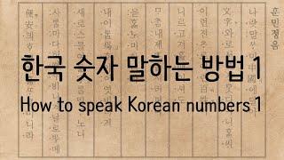8-1. How to speak Korean numbers 1