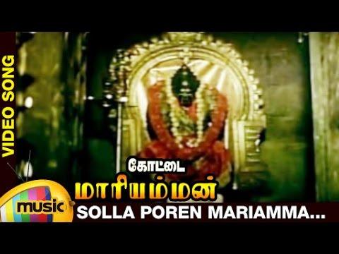 Kottai Mariamman Tamil Movie Songs | Solla Poren Mariamma Music Video | Roja | Devayani | Deva