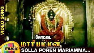 Kottai Mariamman Tamil Movie Songs   Solla Poren Mariamma Music Video   Roja   Devayani   Deva
