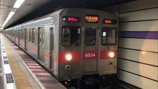 東急8500系8634編成『赤帯・赤色座席』が発車するシーン