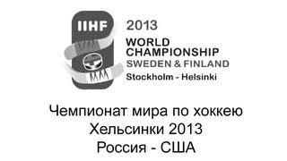Чемпионат мира по хоккею. Хельсинки 2013. Россия-США.(Подробности ищите на сайте http://www.yourski.ru., 2013-05-13T10:02:25.000Z)