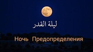 Лайлатуль К'адр/шейх Салих Магамиси