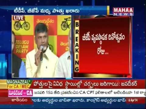 Live From Chandrababu Housr | TDP-BJP Leader's Talk To Media On Alliance -Mahaanews