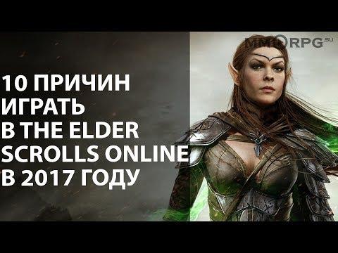 10 причин играть в The Elder Scrolls Online в 2017 году