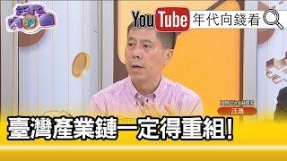 精彩片段》汪浩:企業內部要有一個明確的中國牆不讓美國科技信息流通【年代向錢看】190527