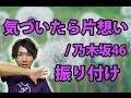 【反転】乃木坂46/気づいたら片想い サビ ダンス振り付け